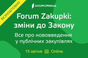 Forum Zakupki: зміни до Закону