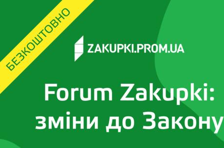 Forum Zakupki: изменения в Закон