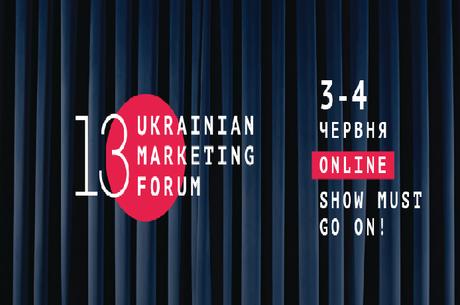 13 Український маркетинг-форум відбудеться у форматі онлайн-шоу