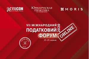 VII Міжнародний податковий форум «Юрпрактики»