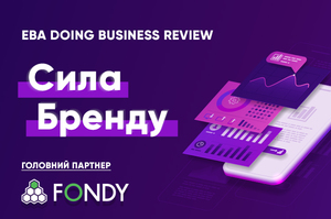 EBA Doing Business Review: Сила бренду