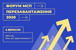 Форум МСП. Перезавантаження 2020