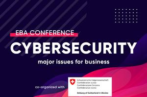 Конференція ЄБА: Кібербезпека. Основні виклики для бізнесу