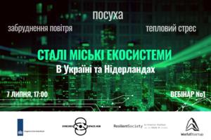 Сталі міські екосистеми в Україні та Нідерландах