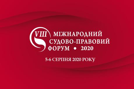 VІII Міжнародний судово-правовий форум