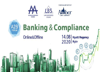 А2В Банківсько-фінансовий форум: Banking & Compliance A2B FORUM