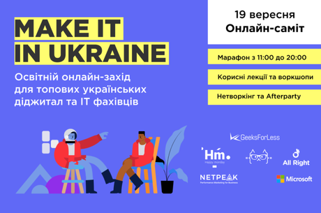 Онлайн-саміт Make it in Ukraine