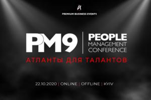 PEOPLE MANAGEMENT 9: АТЛАНТИ ДЛЯ ТАЛАНТІВ