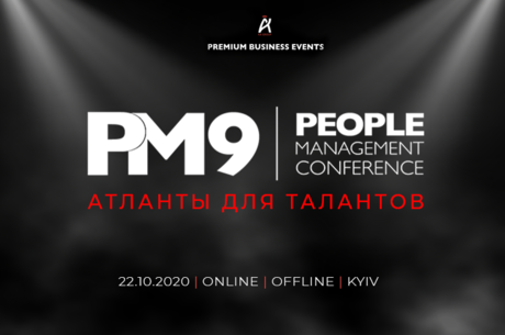 PEOPLE MANAGEMENT 9: АТЛАНТИ ДЛЯ ТАЛАНТІВ