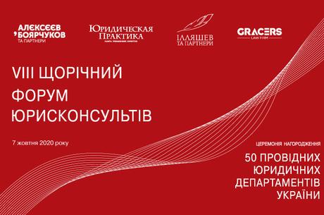 VIII Щорічний форум юрисконсультів
