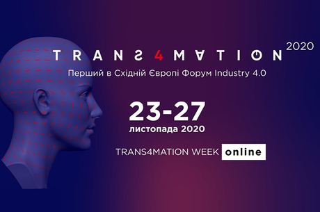 Форум Industry 4.0: Trans4mation week