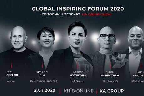 GLOBAL INSPIRING FORUM 2020: світовий інтелект на одній сцені
