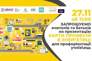 Презентація буклету про професії в енергетиці – школярам, батькам та вчителям