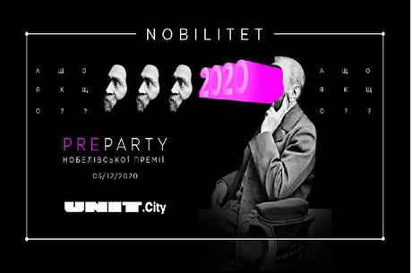 Nobilitet 2020: pre-party вручення Нобелівки 2020
