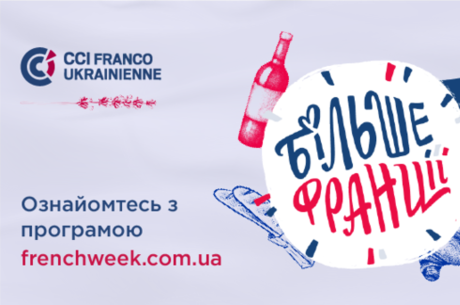 Неделя Франции в Украине