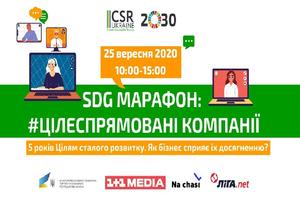 SDG марафон: #цілеспрямовані компанії