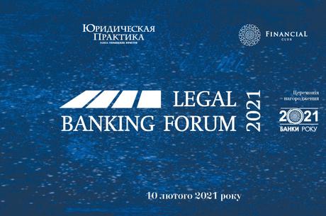 VII Legal Banking Forum і Церемонії нагородження «Банки року — 2021»
