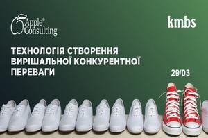 Технологія створення Вирішальної Конкурентної Переваги (ВКП): базові принципи