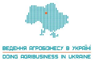 Ведение агробизнеса в Украине - XII Международная конференция
