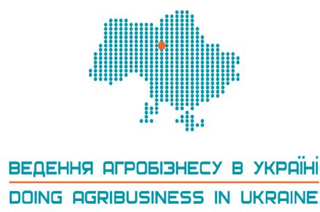 Ведення агробізнесу в Україні - XII Міжнародна конференція