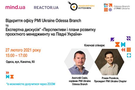 Експертна дискусія «Перспективи і плани розвитку проєктного менеджменту на Півдні України»
