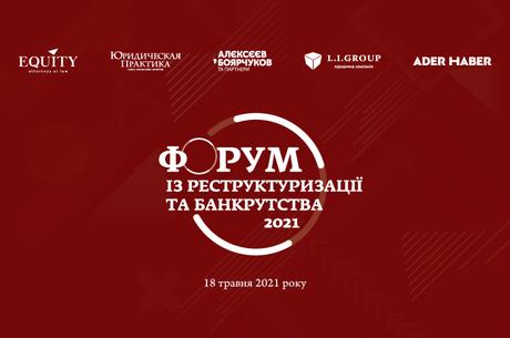 VI Форум із реструктуризації та банкрутства