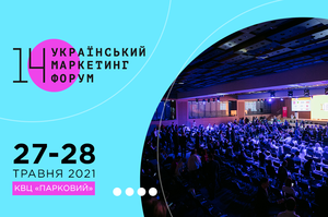 14 Украинский маркетинг-форум