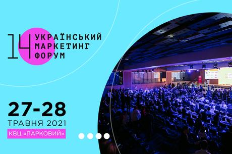 14 Український маркетинг-форум