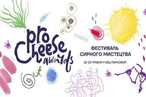 Фестиваль сирного мистецтва ProCheese Awards