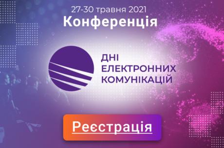 IV Міжнародна конференція «Дні електронних комунікацій»