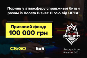 Boosta Бизнес Лига 2021 – Регистрация команд