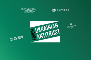 VII Ukrainian Antitrust Forum