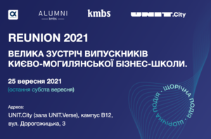 REUNION 2021 - велика зустріч випускників Києво-Могилянської бізнес-школи