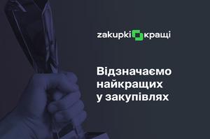 Щорічна Премія Zakupki.Кращі