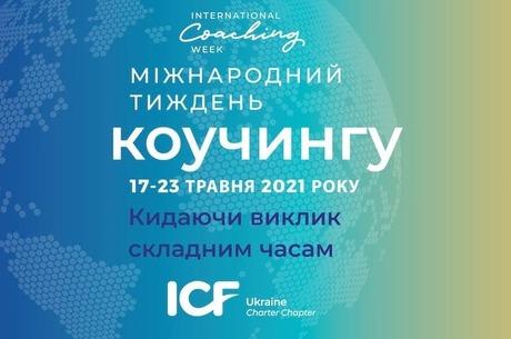 Міжнародний тиждень коучингу ICW2021