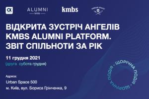 Відкрита зустріч Ангелів KMBS alumni platform. Звіт Спільноти за рік