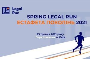 Legal Run – Spring Legal Run. Естафета поколінь 2021!
