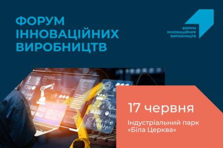 Форум інноваційних виробництв