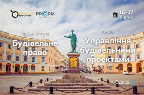 Навчальні курси від Школи управління будівельними проєктами PRO PM в Одесі