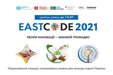Національний конкурс інноваційних рішень EastCode 2021