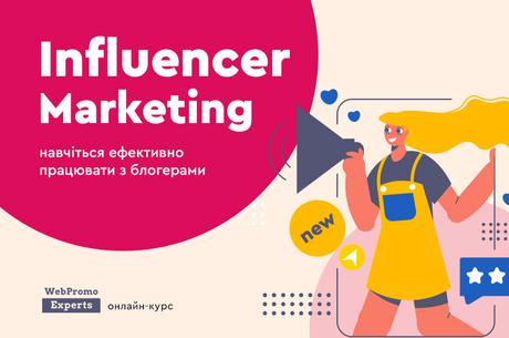 Как использовать Іnfluencer-маркетинг в 2021 году?