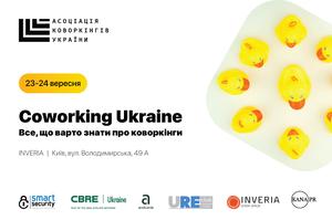 Coworking Ukraine