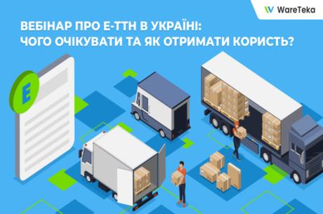 е-ТТН в Україні: чого очікувати та як отримати користь
