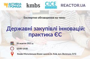 Експертне обговорення на тему «Державні закупівлі інновацій: практика ЄС»
