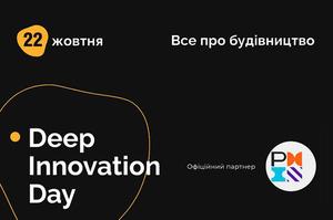 Deep Innovation Day для будівництва