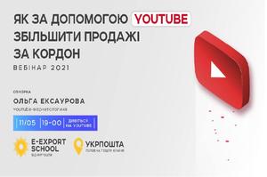 Як за допомогою YouTube збільшити продажі за кордон