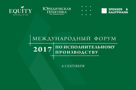 II Міжнародний форум з виконавчого провадження