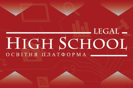 Legal High School: інноваційна юридична освіта