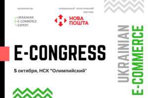 Ukrainian E-commerce Congress 2017