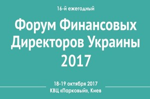 Форум Фінансових Директорів України 2017